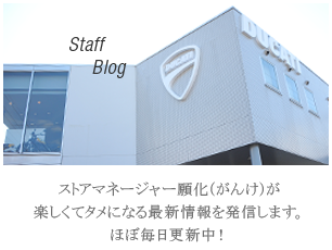 TOP_staffBlog