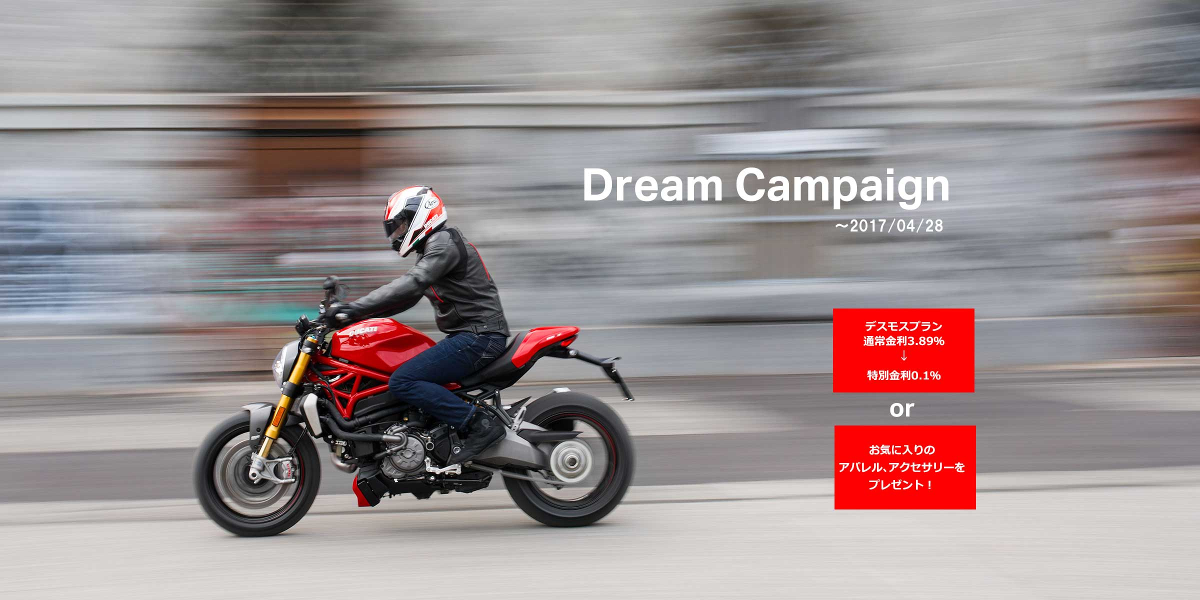 Dreamキャンペーン