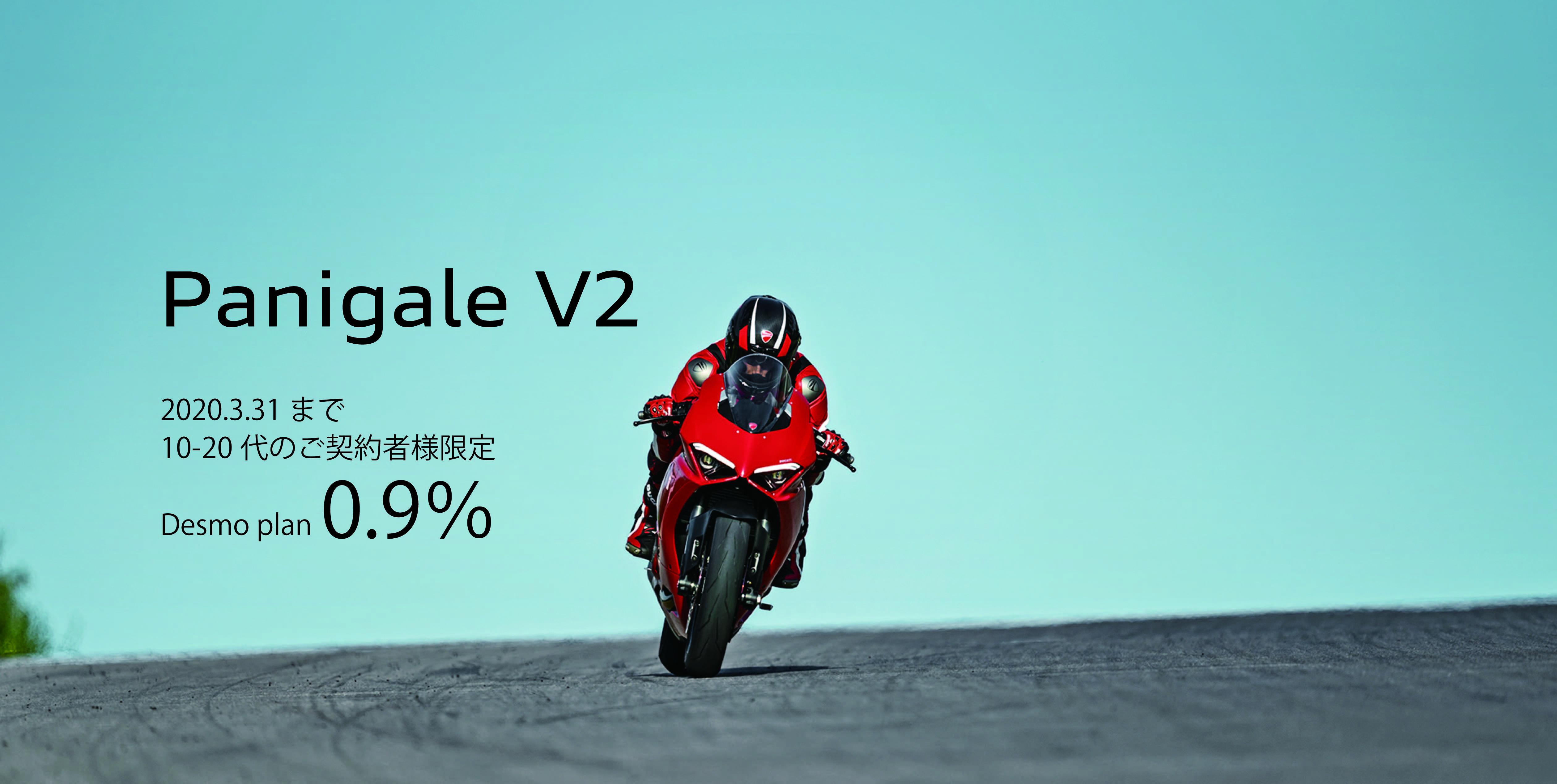 Panigale V2 2020.3.31まで10-20代のご契約者様限定 Desmo plan0.9%